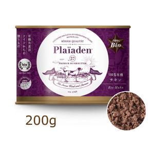 プレイアーデン 100%有機 チキン 200g ドッグフード ウェットフード organic-eins
