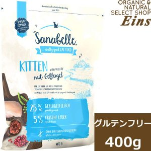 ザナベレ キトン&チキン グルテンフリー 400g キャットフード sanabelle organic-eins