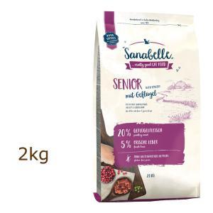 ザナベレ シニア&チキン 2kg キャットフード sanabelle (外袋なしでのお届け)|organic-eins