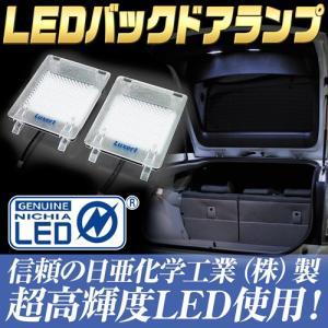 ルクサー1 LEDバックドアランプ BDL-003W トヨタ プリウスα[ZVW40/41]
