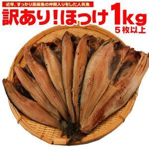 送料無料 干物 ホッケ ほっけ 干物 約1kg 5枚以上 訳あり わけあり ワケアリ 特大 肉厚 ギフト|organic