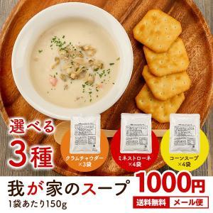 スープ レトルト 選べる3種スープ [ クラムチャウダー ミネストローネ コーンスープ ] 送料無料 お取り寄せ ポイント消化 1000円ぽっきり メール便 セール|organic