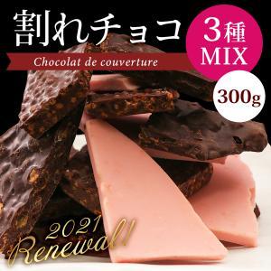 割れチョコ 訳あり 送料無 割れチョコミックス 300g( ミルク ビター 多め )クランチ マーブ...