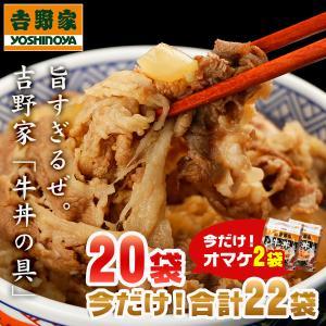 吉野家 牛丼 牛丼の具 冷凍 レトルト チェーン 限定セール 120g×20袋 オマケ2袋 合計22袋 送料無料 お弁当 並盛 食品 よしのや 自宅用|organic