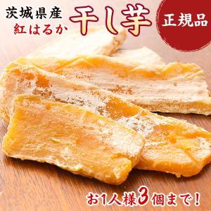 干し芋 茨城県産 紅はるか 干しいも 正規品 約90g 送料無料 1000円ぽっきり 国産 ほしいも...