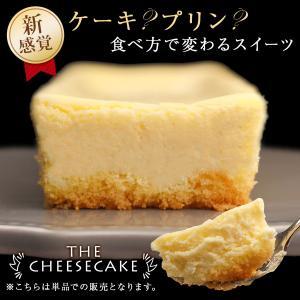 チーズケーキ THE CHEESECAKE 送料無料 ベイクド 冷凍 スイーツ お試し ギフト プレゼント お取り寄せ 誕生日 お菓子 デザート organic