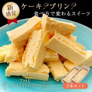 チーズケーキ THE CHEESECAKE 2個セット 送料無料 ベイクド 冷凍 スイーツ お試し ギフト プレゼント お取り寄せ 誕生日 お菓子 デザート organic