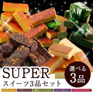 選べる 3品 SUPER スイーツ [ チーズケーキ ブラウニー 抹茶ガトーショコラ スイートポテト ベイクドティラミス ] 送料無料  ギフト|organic