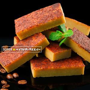 ティラミス 焼きティラミス SUPERベイクドティラミスバー 送料無料 ティラミスケーキ ギフト お菓子 取り寄せ スイーツ ポイント消化 1000円ぽっきり セール|organic