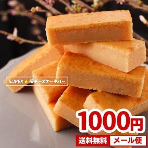 桜 スイーツ 2020 SUPER桜チーズケーキバー 送料無料 さくら お菓子 ケーキ SAKURA 春 贈り物 取り寄せ ポイント消化 メール便 1000円ぽっきり グルメ セール|organic
