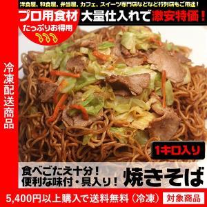 焼きそば 業務用 ボリュームたっぷり焼きそば約1kg(5400円以上まとめ買いで送料無料対象商品)(lf)