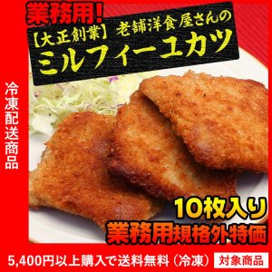 とんかつ 業務用 豚肉のミルフィーユ 10枚入り(訳あり わけありグルメ)(4000円以上まとめ買いで送料無料対象商品) (lf)