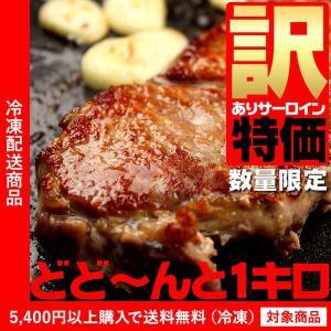 牛肉 訳あり サーロインステーキ 1kg 規格外 不揃い わけありグルメ(5400円以上まとめ買いで送料無料対象商品)(lf)