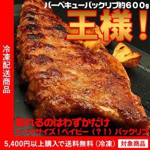 BBQバックリブ 600g(豚 骨付き BBQ バーベキュー)(4000円以上まとめ買いで送料無料対象商品) (lf)