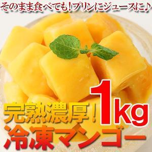 マンゴー 業務用 完熟冷凍ダイスカットマンゴー 500g×2...
