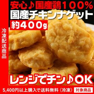国産鶏肉使用 チキンナゲット約400g(鶏 とり)(4000円以上まとめ買いで送料無料対象商品) (lf)