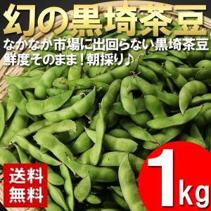 お中元 御中元 果物 枝豆 詰め合わせ ギフト ギフトランキング 送料無料 枝豆 黒埼茶豆 1kg くろさき茶豆