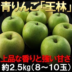 青りんご王林