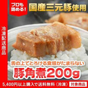 角煮 国産三元豚使用 豚角煮 200g (5400円以上まとめ買いで送料無料対象商品)(lf)