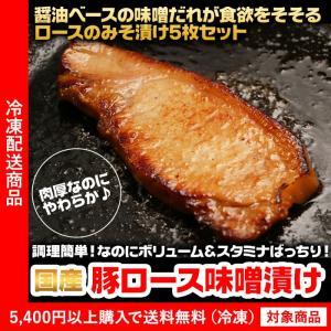 豚肉 豚ロースみそ漬け 約120g×5袋セット (4000円以上まとめ買いで送料無料対象商品) (lf)