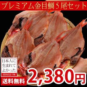送料無料 鯛 金目鯛干物5枚セット 干物 タイ たい (nk...