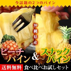 送料無料 パイナップル 食べ比べ お試しセット 沖縄県産ピーチパイン&スナックパイン 沖縄(gn)