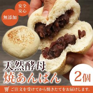 パン 無添加 天然酵母パン 焼あんぱん×2個 (smp)