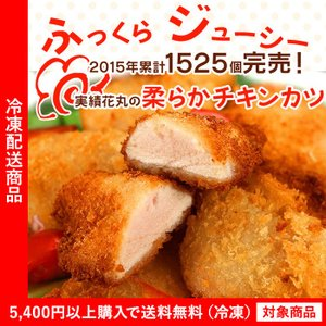 鶏肉 柔らかチキンカツ 冷凍 お弁当 簡単(4000円以上まとめ買いで送料無料対象商品) (lf)