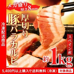 (焼肉)(豚肉)(豚バラ)ジューシー厚切り豚カルビカット 約1kg(4000円以上まとめ買いで送料無料対象商品) (lf)