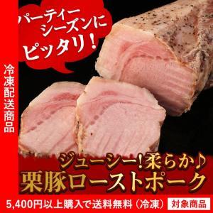 栗豚 ローストポーク 豚肉 パーティー (4000円以上まとめ買いで送料無料対象商品) (lf)