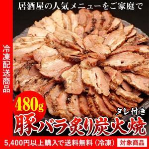 焼豚 チャーシュー 豚バラ炙り炭火焼 約480g タレ付き スライス(5400円以上まとめ買いで送料無料対象商品)(lf)