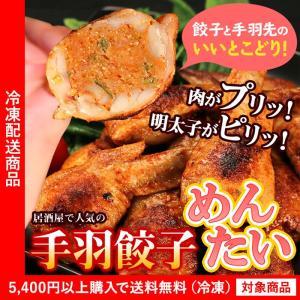 餃子 手羽餃子めんたい味10個入り 鶏肉 手羽先 めんたいこ...