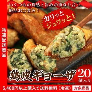 餃子 鶏皮ギョーザ20個入り 鳥皮 ギョウザ ぎょうざ(54...
