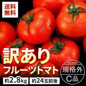 トマト 茨城県産 訳あり フルーツトマト 約2.8kg 規格...