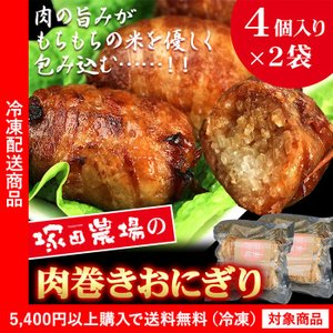 おにぎり 塚田農場 手包み肉巻おにぎり4個入×2袋 つまみ 肉巻き 冷凍(5400円以上まとめ買いで送料無料対象商品)(lf)