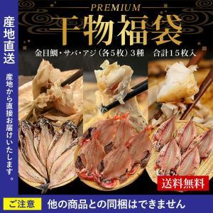 新春プレミアム干物福袋(金目鯛、鯖、鯵)