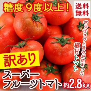 訳ありスーパーフルーツトマト
