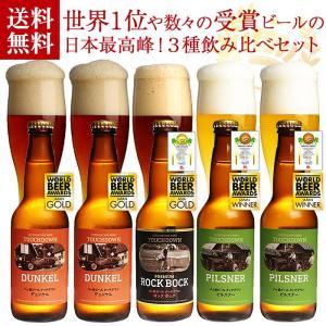 お中元 ビール 送料無料 奇跡のビール 八ヶ岳地ビールタッチ...