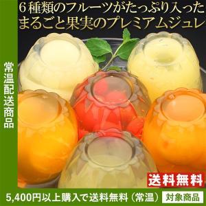 送料無料 ゼリー まるごと果実のプレミアムジュレ 6個(巨峰、りんご、桃、びわ、さくらんぼ、みかん)ギフト プレゼント(ln)