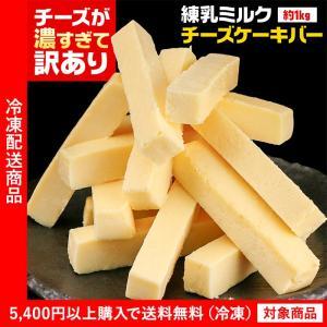 チーズケーキ 訳あり練乳ミルクチーズケーキバー1kg 割れ 穴 端 わけあり ワケアリ(5400円以...