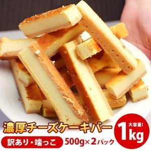 訳ありチーズケーキバー500g×2