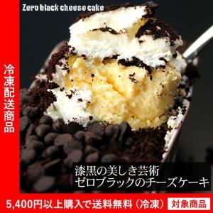 チーズケーキ 3層のゼロブラックチーズケーキ ココア お取り...