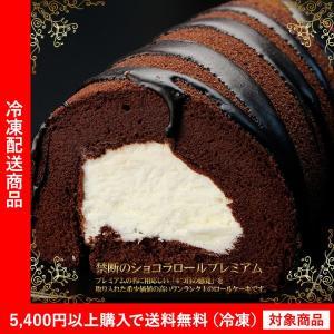 ロールケーキ 禁断のショコラロールケーキプレミアム お取り寄...