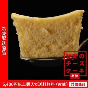 送料無料 チーズケーキ 禁断のチーズケーキ(半熟) フロマー...