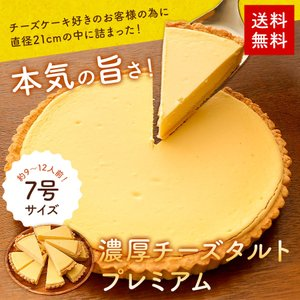 チーズケーキ 濃厚チーズタルトプレミアム 巨大7号サイズ ベ...