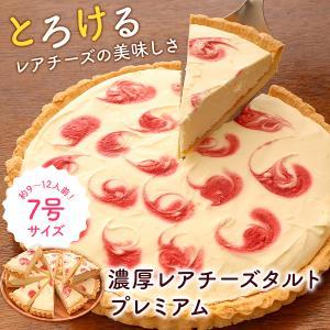 チーズケーキ チーズタルト ホール レアチーズ 7号 送料無料 取り寄せ イチゴ ケーキ タルト スイーツ ギフト プレゼント 誕生日 お祝い 宅配 冷凍 organic