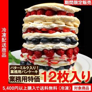 パンケーキ 業務用パンケーキ12枚入り お取り寄せ(5400円以上まとめ買いで送料無料対象商品)(lf)