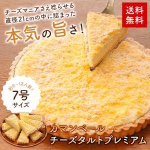 チーズケーキ カマンベールチーズタルトプレミアム レアチーズ...