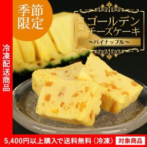 チーズケーキ 常夏のゴールデンチーズケーキ パイナップル 黄金のチーズケーキ  お取り寄せ ギフト  (4000円以上まとめ買いで送料無料対象商品) (lf)