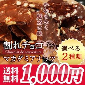 チョコレート 割れチョコ 1000円ぽっきり バレンタイン 訳あり チョコ クーベルチュール使用 送料無料 Chocolat de couverture お試し